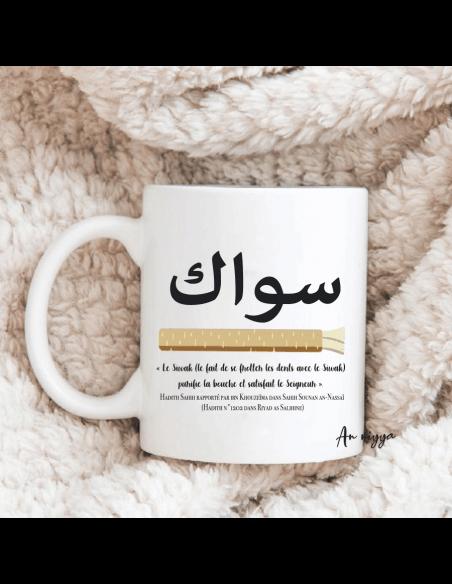 siwak hadith rappel islamique